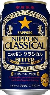 サッポロ NIPPON CLASSICAL BITTER [ 350ml×24本 ]