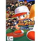 実況パワフルプロ野球2012 公式パーフェクトガイド (ファミ通の攻略本)