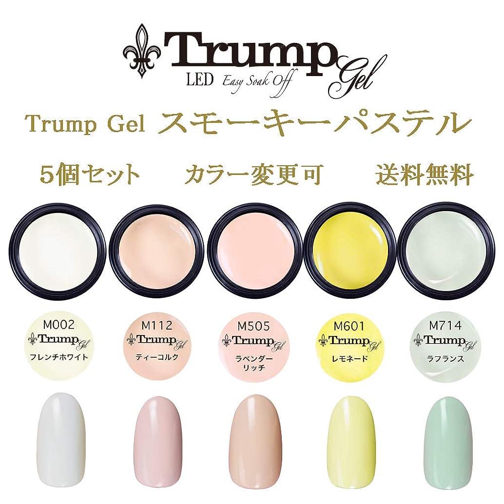日本製 Trump gel トランプジェル スモーキー パステルカラー 選べる カラージェル5個セット ホワイト ベージュ ピンク イエロー グリーン