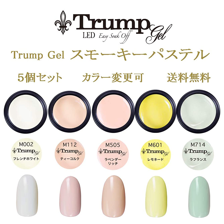高揚した胚芽青写真日本製 Trump gel トランプジェル スモーキー パステルカラー 選べる カラージェル5個セット ホワイト ベージュ ピンク イエロー グリーン