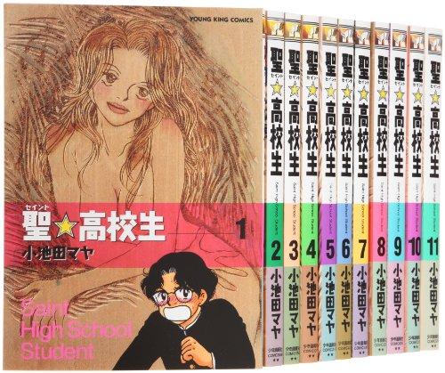 聖★高校生 コミック 全11巻完結セット (ヤングキングコミックス)