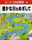 楽しく学ぶ川の学校〈10〉豊かな川をめざして