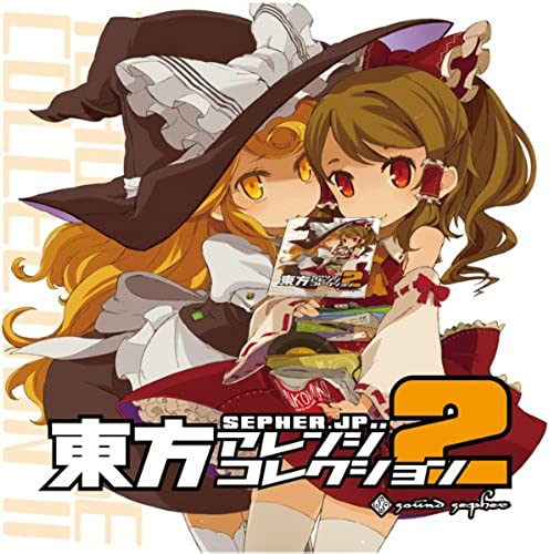 Sepher.jp est organiser Projet collection II de l'Est [Doujin Musique] (japon importation)