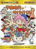 平安時代のサバイバル (歴史漫画サバイバルシリーズ5)
