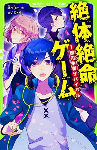 絶体絶命ゲーム 1億円争奪サバイバル (角川つばさ文庫)