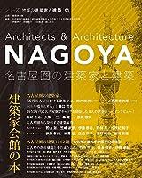 名古屋圏の建築家と建築 (シリーズ:地域の建築家と建築)