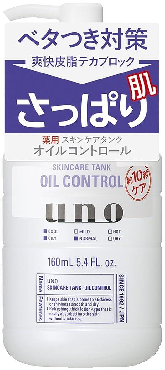 花束変装したシンプルなウーノ スキンケアタンク (さっぱり) 160ml (医薬部外品)