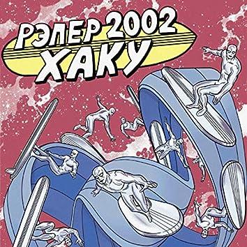 Рэпер 2002