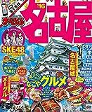 まっぷる 名古屋 '16 (まっぷるマガジン)