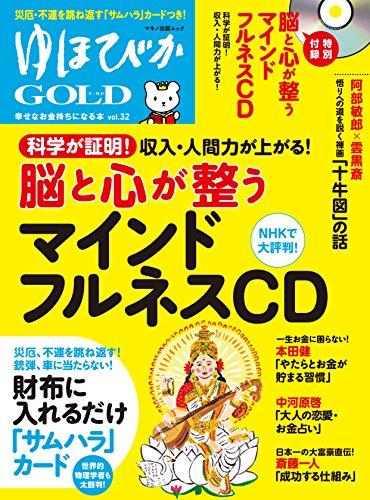 ゆほびかGOLD vol.32 幸せなお金持ちになる本 (CD、カード付き)の詳細を見る