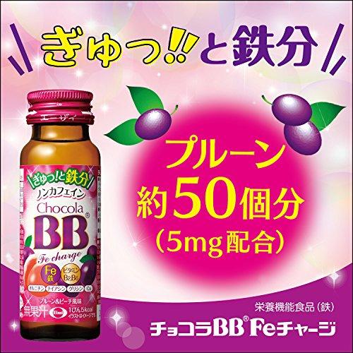 エーザイチョコラBBFeチャージ※ノンカフェイン50mLx3本[栄養機能食品(鉄)]