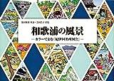 和歌浦の風景〜カラーでよむ『紀伊国名所図会』