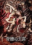 背徳の王宮[DVD]