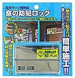 WAKI 窓用サッシ補助錠 窓の防犯ロック AE-100