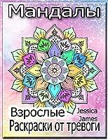 Мандалы: Книга-раскраска Мандала Книга-раскраска &#1076
