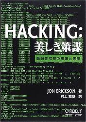 Hacking : 美しき策謀 : 脆弱性攻撃の理論と実際