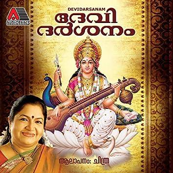 Devi Darshanam