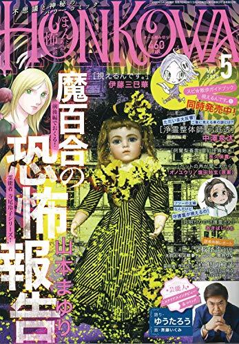 HONKOWA (ほん怖) 2020年 05 月号 [雑誌]