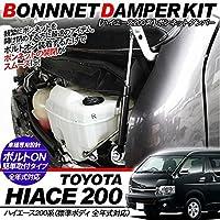 ハイエース 200系 ボンネットダンパー 標準ボディ 1型/2型/3型前期/3型後期 メンテナンス