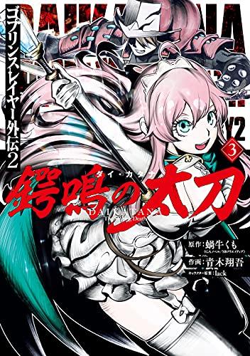 ゴブリンスレイヤー外伝2 鍔鳴の太刀《ダイ・カタナ》(3) (ガンガンコミックス UP!)