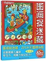 图画捉迷藏2018彩图精华版(全两册)