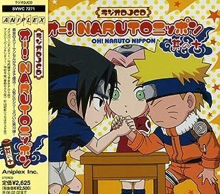 Oh Naruto Nippon 10 by Vol. 10-Oh Naruto Nippon (2005-08-03)