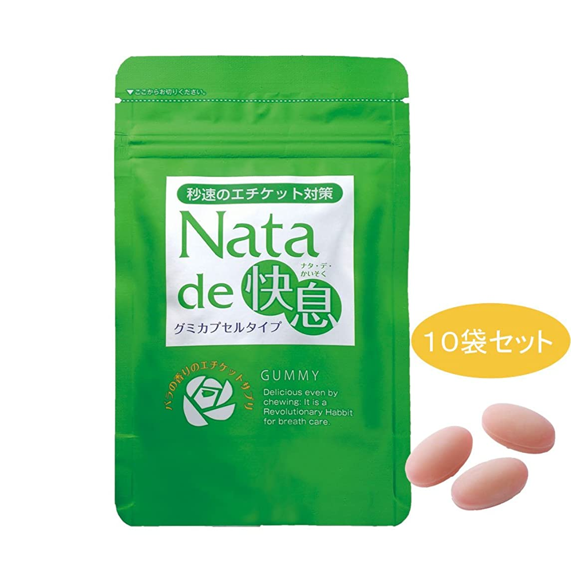 ナタデ快息 バラの香り 10袋