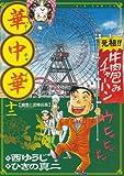 華中華(ハナ・チャイナ) 12 (ビッグコミックス)