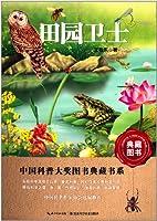 中国科普大奖图书典藏书系:田园卫士