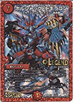 デュエルマスターズ ボルシャック・ドギラゴン(レジェンドレア)/第3章 禁断のドキンダムX(DMR19)/ シングルカード