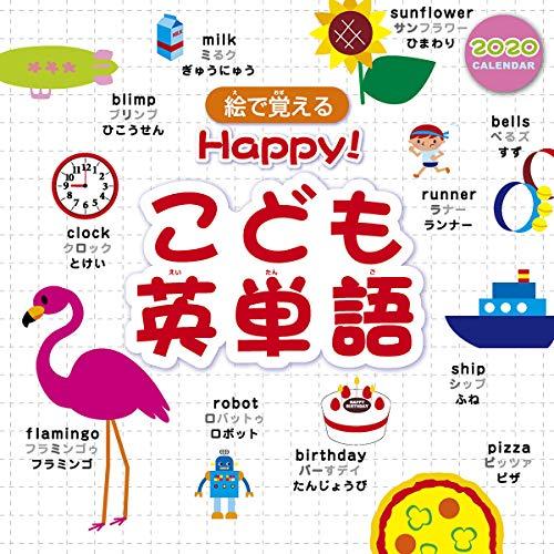 トライエックス Happy! こども英単語 2020年 カレンダー CL-636 壁掛け 英語