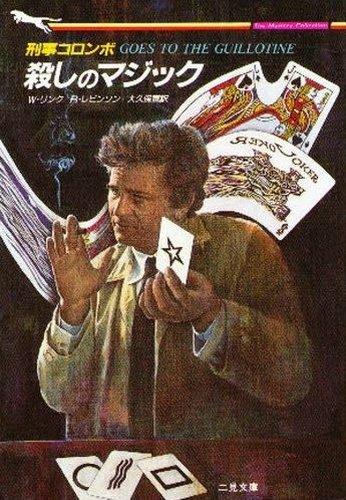 刑事コロンボ 殺しのマジック (二見文庫―ザ・ミステリ・コレクション)
