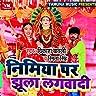 Nimiya Par Jhula Lagwadi (Bhojpuri)