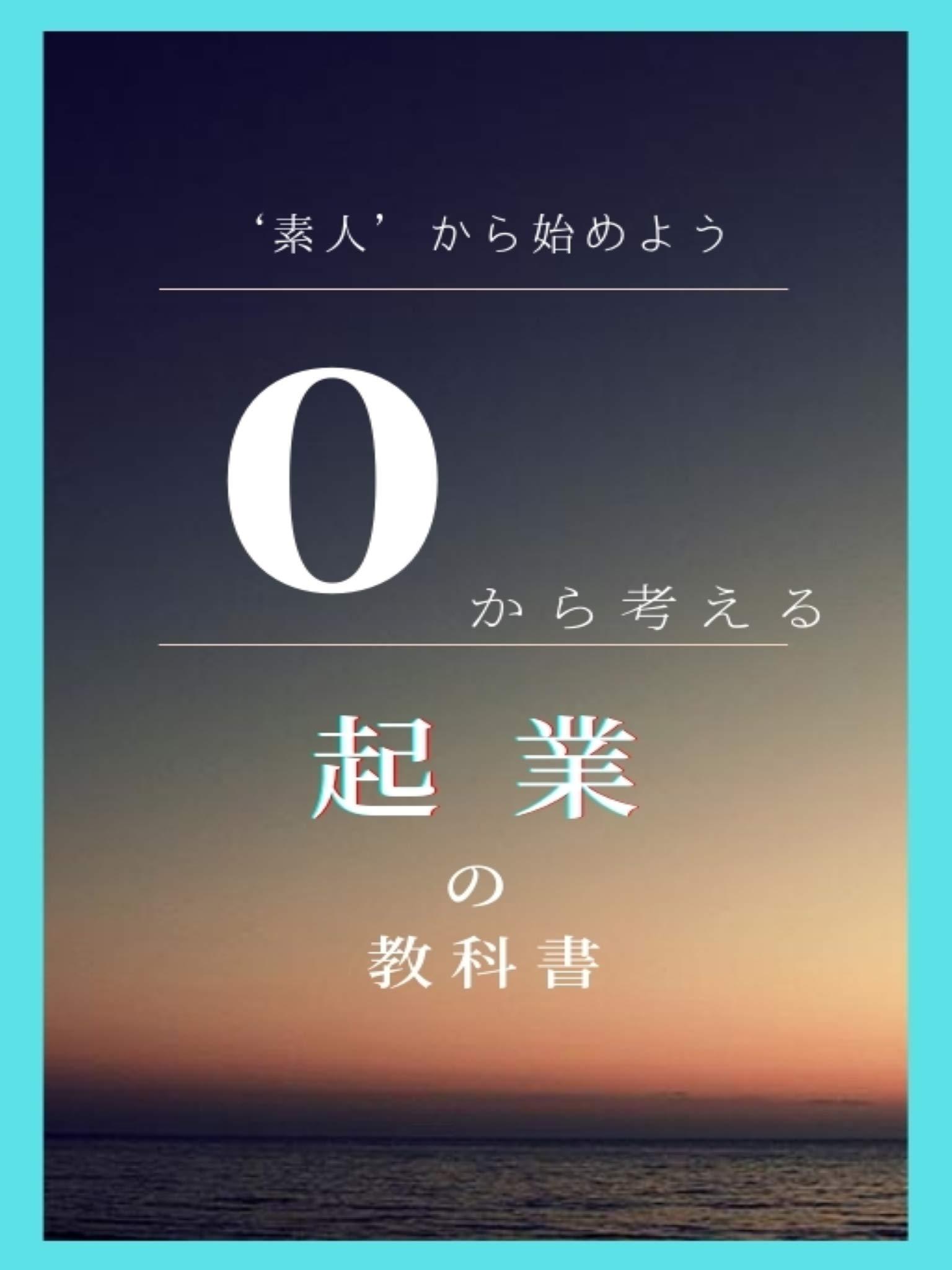 zerokagakangaerukigyonokyokasyo (Japanese Edition)