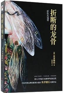 折断的龙骨(日)米泽穗信 著;黄晶晶 译 , 9787514363807