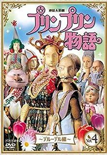 連続人形劇 プリンプリン物語  デルーデル編 vol.4 新価格版 [DVD]