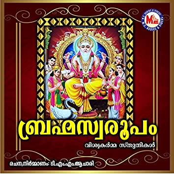 Brahmmaswaroopam