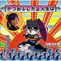 Katsuobushi Da Yo Jinsei Wa