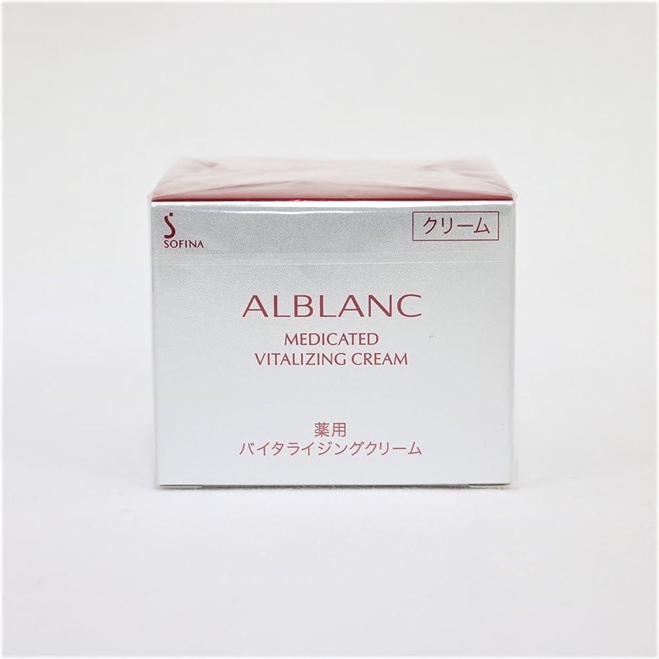 リビジョンゼリーの配列ソフィーナ アルブラン 薬用バイタライジングクリーム 40g