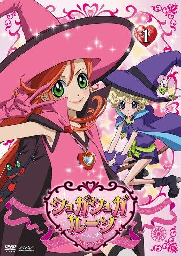 シュガシュガルーン Vol.1 [DVD]