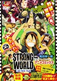 ONE PIECE FILM STRONG WORLDアニメコミックス (SHUEISHA JUMP REMIX)