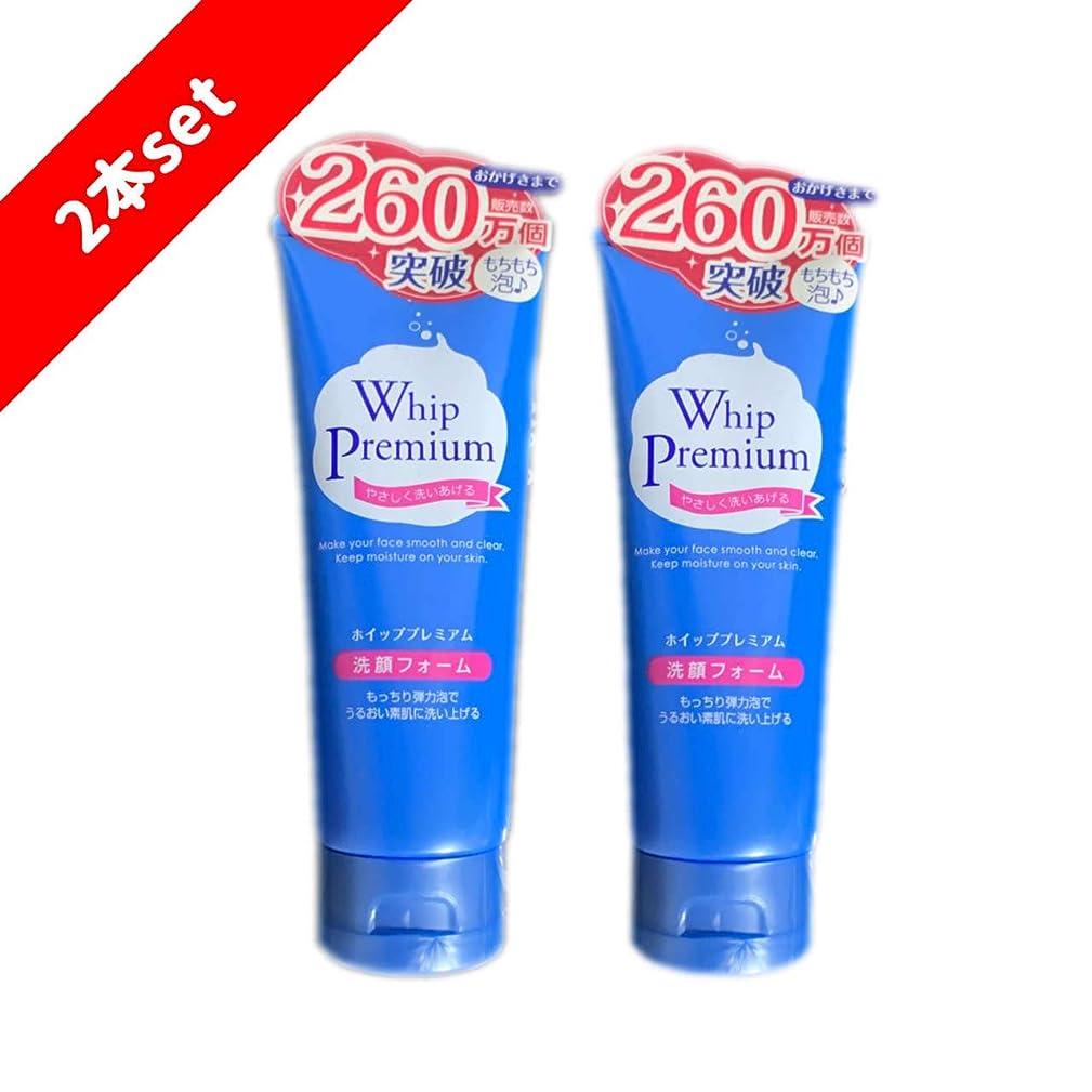 単におっとそれるホイッププレミマム 洗顔フォーム お得な2本セット(Whip Premium) 140g もちもち泡洗顔