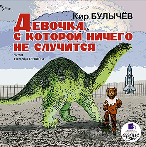 Devochka, s kotoroy nichego ne sluchitsya [Girl, Which Did Not Happen] cover art