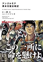 アンゴルモア 異本元寇合戦記 (Novel 0)