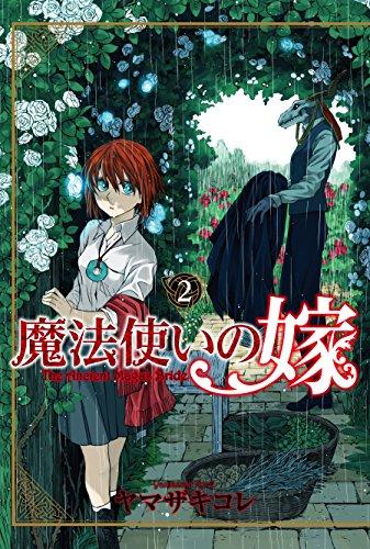 魔法使いの嫁 2 (BLADEコミックス)