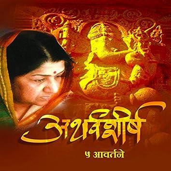 Atharvashirsh (5 Avartan)