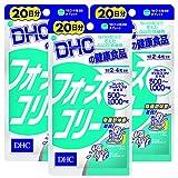 DHC フォースコリー サプリメント 約60日分 1セット(240粒:80粒×3袋)