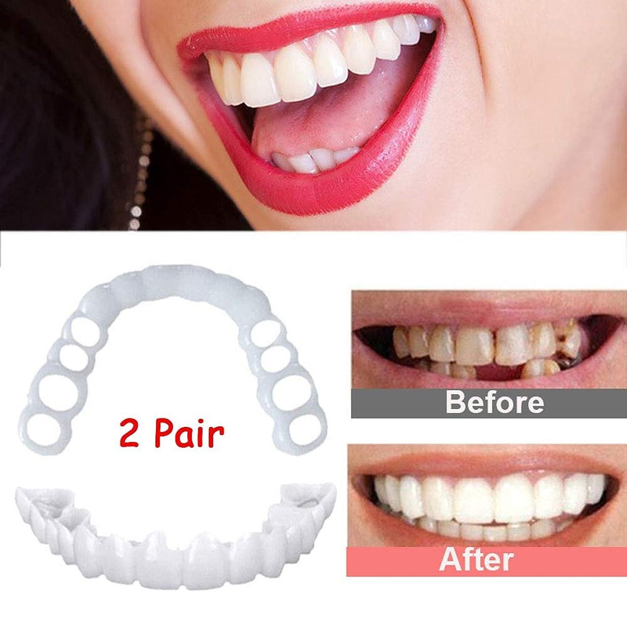 ワンダーフィードオン家主パーフェクトスマイルの2ペアの再利用可能なスナップが数分でホワイトニング義歯フィットフレックス化粧品の歯快適なベニヤカバーデンタルケアアクセサリーボックス付き