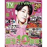 月刊TVガイド 2021年 3月号 関東版 [雑誌]
