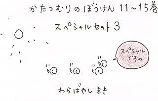 かたつむりのぼうけん 11~15巻 スペシャルセット3